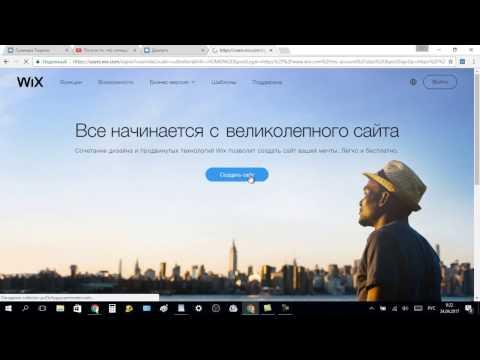 wix.com- Создай сайт бесплатно и продвигай партнерки . Заработай на сайте
