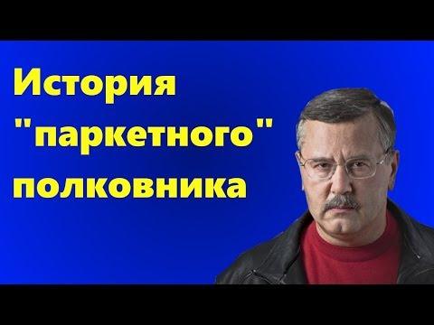 Анатолий Гриценко. История паркетного полковника
