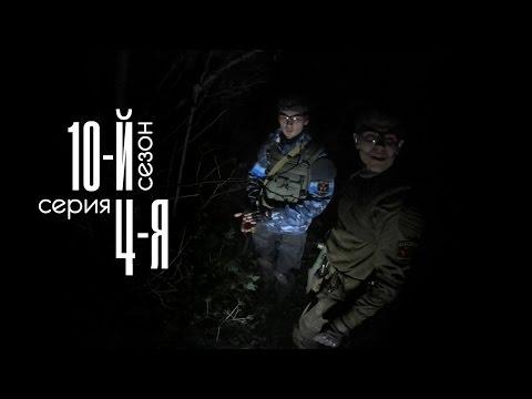 [СТАЛКЕРСТРАЙК] 10-й сезон 4-я серия