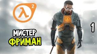 Half-Life 2 Прохождение На Русском #1 — НУЖНО?