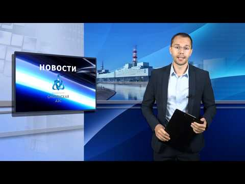 Новости САЭС от 13.08.2019