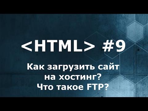 Как ВЫЛОЖИТЬ САЙТ в интернет? Что такое FTP?