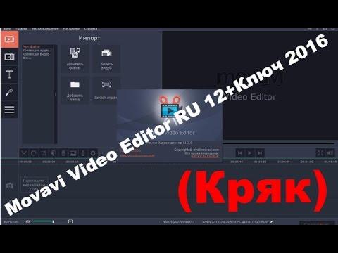 Скачать Movavi Video Editor 12 крякнутая версия