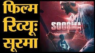 Soorma फिल्म रिव्यू   Diljit Dosanjh   Taapsee Pannu   Angad Bedi   Shaad Ali   The Lallantop