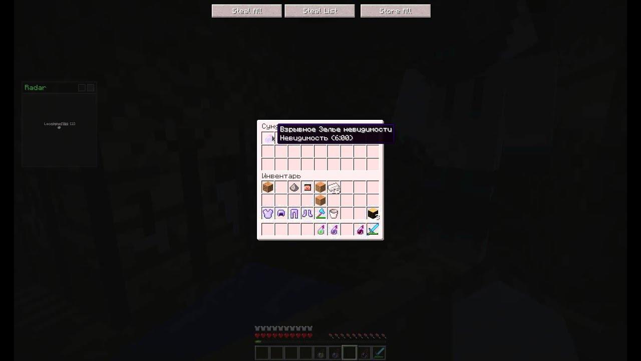 Зелье ночного зрения Как сделать в Майнкрафт 18