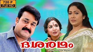 Dasharatham | ദശരഥം | Malayalam Full Movie | Superhit Movie | Mohanlal | new upload 2016