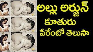 Allu Arjun Daughter Name|అల్లు అర్జున్ కూతురు పేరు ఏంటో తెలుసా|Friday Poster