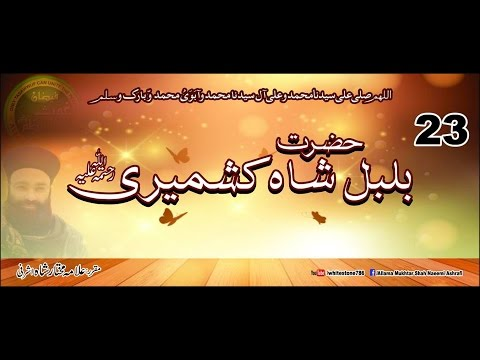 (23)Story of Hazrat Syed Bulbul Shah Kashmiri suhrawardy history of kashmir