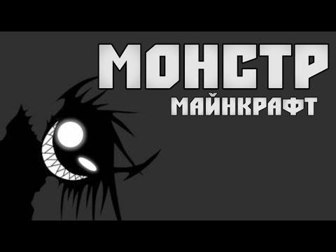 МОНСТР в Minecraft - Мини-Игра
