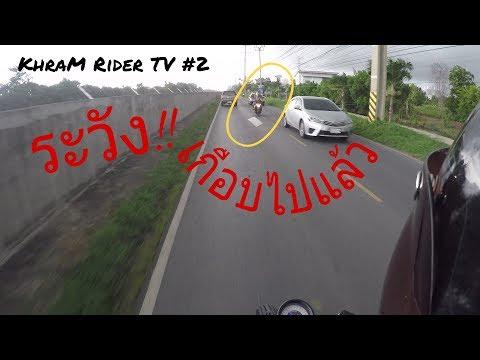 Full Memory Rider TV #2 I ลืมรองเท้า 1 ข้าง... I GPX Legend 200