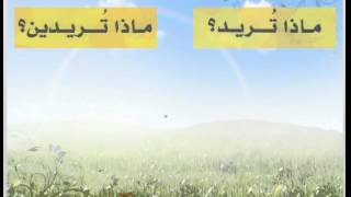 Pre primary level Lesson 2 الدرس الثاني