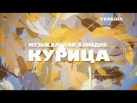 Фильм Курица (Часть 1-2)
