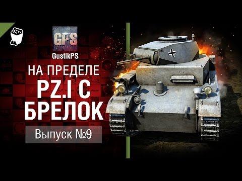 Pz.I C Брелок - На пределе №9 - от GustikPS [World of Tanks]