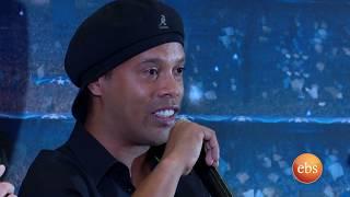 ሮናልዲኒሆ በአዲስ አበባ የተደረገለት አቀባበል እና ጉብኝት ከኢቢኤስ ስፖርት ጋር/Ronaldinho acclaimed by  in Ethiopia