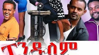 Pendulum (Ethiopian Movie)