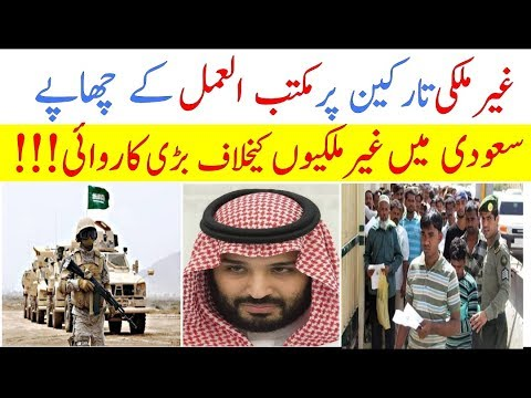 Saudi Arabia Live News Today Urdu Hindi | Ministry Of Labour Special Update 2018 | Sahil Tricks