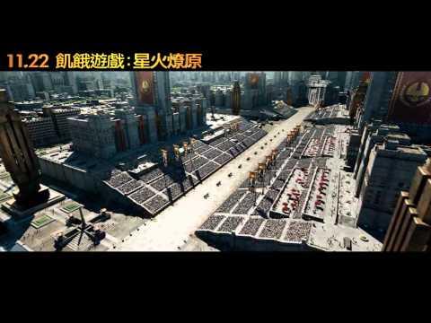 飢餓遊戲:星火燎原 - 第二版預告
