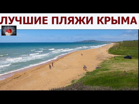 А вы знаете  самые замечательные пляжи КРЫМА ?