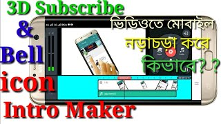 How to make subscribe and bell icon intro by android mobile phone.Kinemaster step by step tutorial