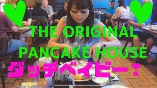 〜食tabi in Hawaii〜  THE ORIGINAL PANCAKE HOUSEの美味しいダッチベイビー♪ オススメ度☆☆☆