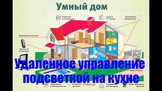 УМНЫЙ ДОМ (БЮДЖЕТНЫЙ ВАРИАНТ) ОСВЕЩЕНИЕ ЧАСТЬ 2 /smart home / inexpensive option