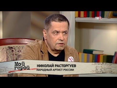 Николай Расторгуев. Мой герой