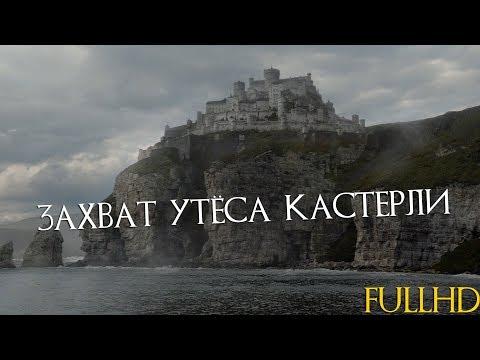 Игра престолов 7x03Захват УТЕСА КАСТЕРЛИИ и захват Хайгардена FullHD