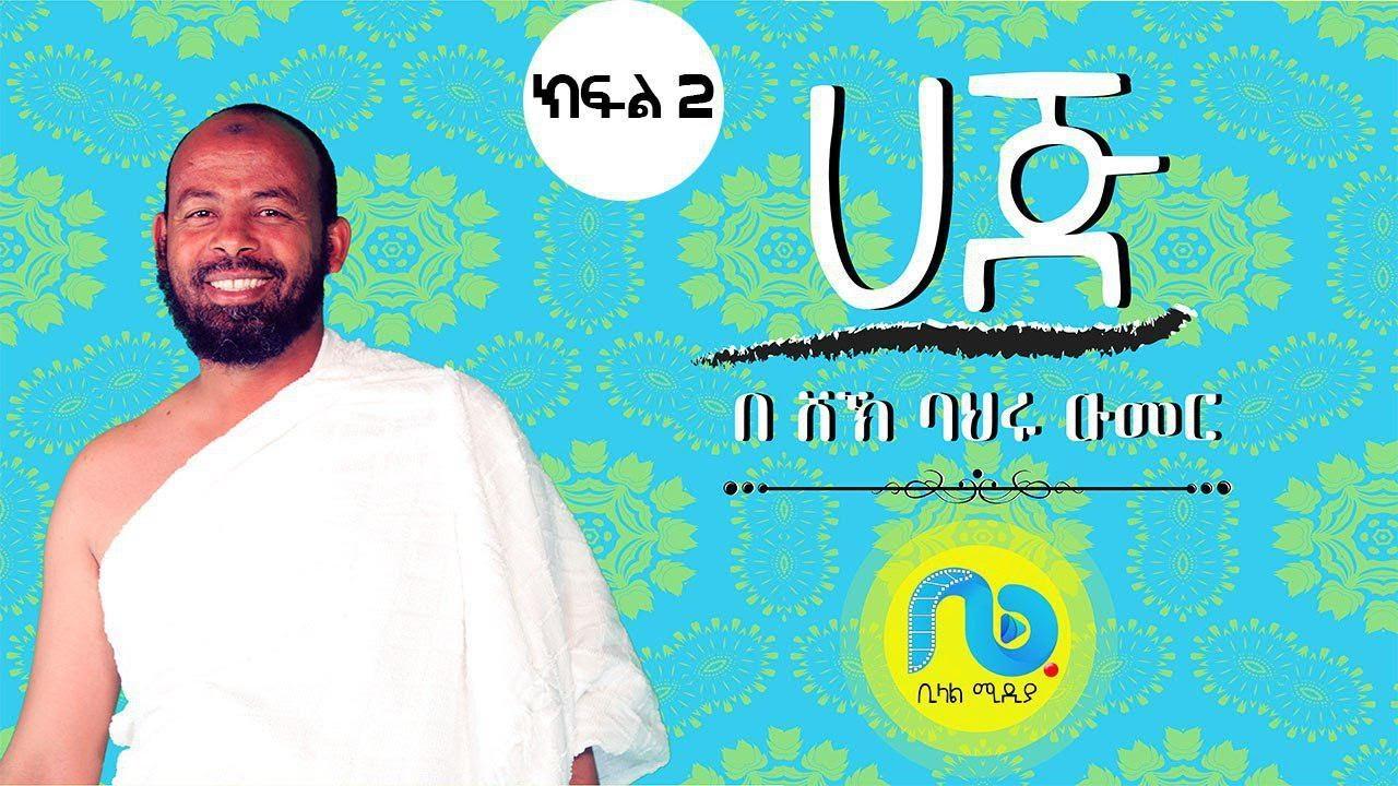 Hajj | Arefa |   ᴴᴰ | by Ustaz Bahru Umer