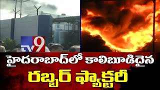 Massive fire accident in Agarwal Rubber Limited factory at Patancheru - TV9