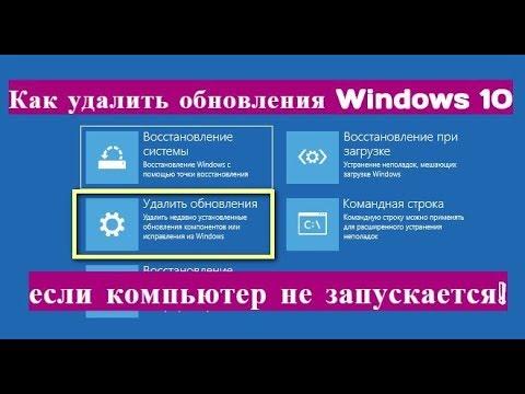 Как удалить обновления Windows 10, если компьютер не запускается
