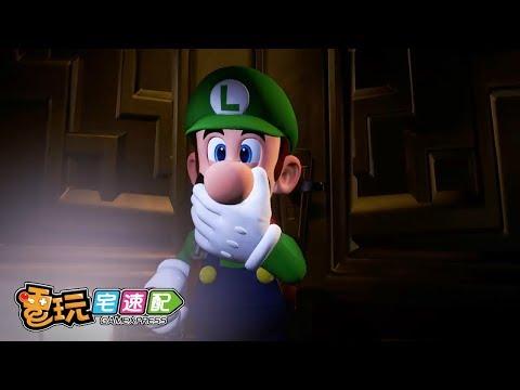 台灣-電玩宅速配-20180918 2/3 任天堂公佈《動物森友會》《路易吉洋樓3》居然還支援繁體中文!