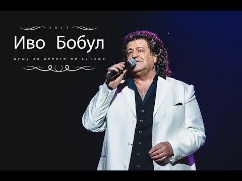 Иво Бобул - Душу за деньги не купишь. Интервью АллатРа ТВ