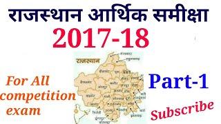 राजस्थान की आर्थिक समीक्षा 2017-18 || Rajasthan economic survey 2017-18 in hindi,part-1