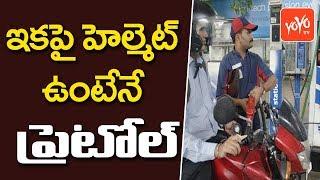 ఇక పై హెల్మెట్ ఉంటేనే పెట్రోల్ | No Helmet  No Petrol Rule Proposed in Vijayawada  CHANNEL