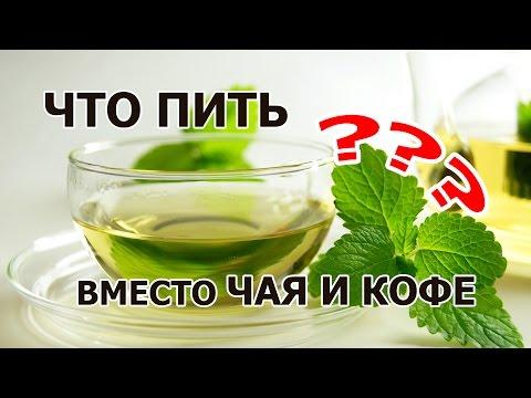 Вместо чая пить воду