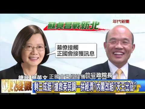 台灣-年代向錢看-20180130 被拖累?一樣糟?政黨好感度