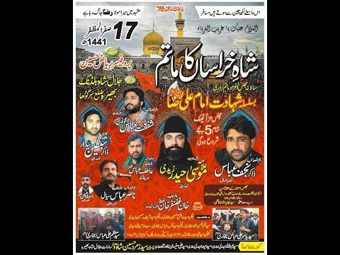 Live Majlis 17 safar Bhera city  2019
