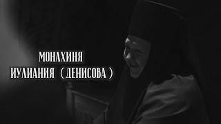 Всего-то навсего полюби... Монахиня Иулиания (Денисова)