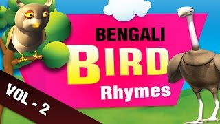 Bird Rhymes Collection in Bengali 2 | বাংলা গান | Bengali Rhymes For Kids | 3D Bird Songs in Bengali