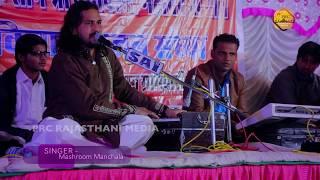 Guru Vandana  (2018) | new superhit rajasthani marwadi  bhajan Song video |Mashroom Manchala | PRC