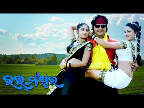 Odia Movie | Love Master | Hai Mate Chapan Chori | Babusaan | Riya | Poonam | Latest Odia Songs video