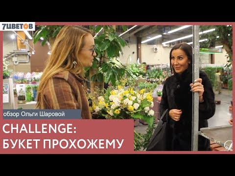 Букет прохожему - challenge Ольги Шаровой и компании 7ЦВЕТОВ