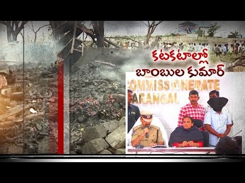 Bhadrakali Fire Accident Case | Factory Owner Bambula Rajkumar Arrested | at Warangal