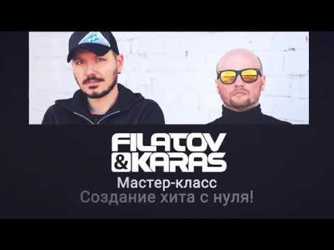 FILATOV и KARAS - гостевой мастер-класс в Аудио школе dj Грува