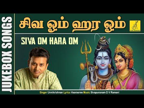Siva Om Hara Om - JukeBox || Unni Krishnan, Ramu || Vijay Musicals