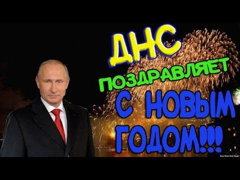 ДНС Герои = Поздравление с Новым годом!