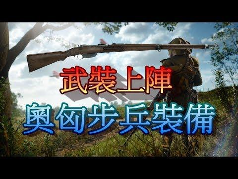 武裝上陣 - Gewehr M.95步兵!! //奧匈帝國步兵//-- 戰地風雲1 Battlefield 1