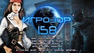 Игрозор №158 [Игровые новости] - DayZ, Risen 3, GTA 5, Геи в играх...