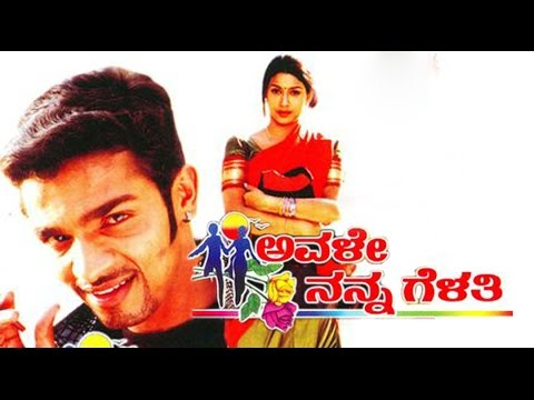 Full Kannada Movie 2004 | Avale Nanna Gelathi | Vijay Raghavendra, Rakshitha, Devraj. video