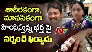 Telaprolu Sarpanch Harini Files Harassment Complaint on Her Husband in Vijayawada | AP News | NTV